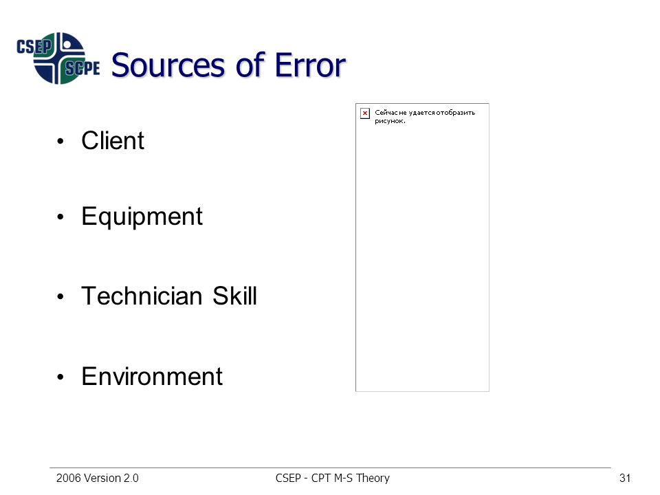 CSEP - CPT M-S Theory2006 Version 2.031 Sources of Error Client Equipment Technician Skill Environment
