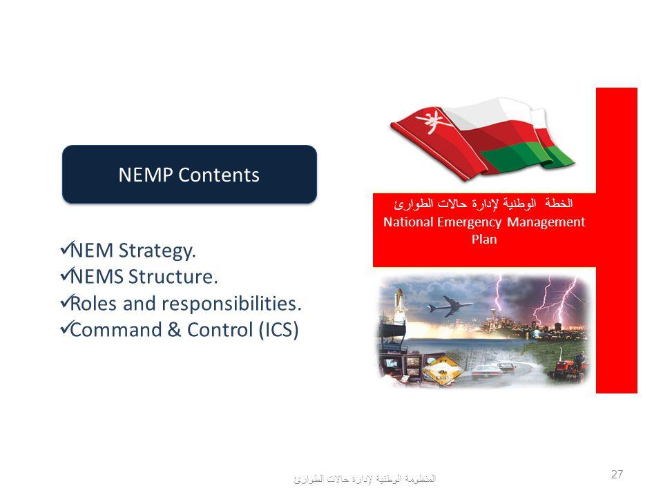 المنظومة الوطنية لإدارة حالات الطوارئ 27 NEM Strategy.