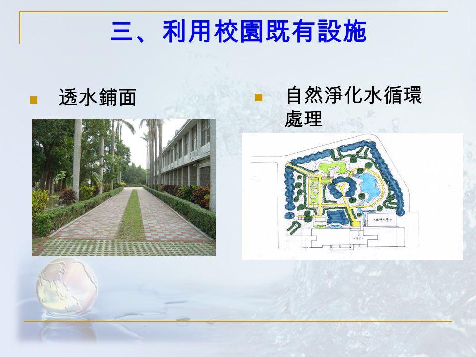 三、利用校園既有設施 透水鋪面 自然淨化水循環 處理