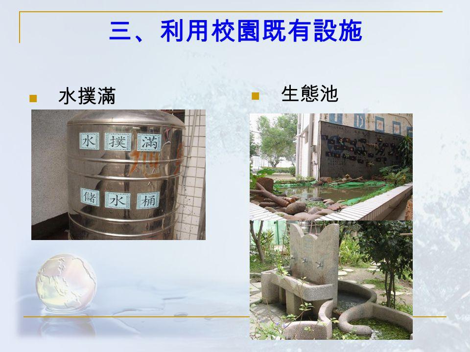 三、利用校園既有設施 水撲滿 生態池