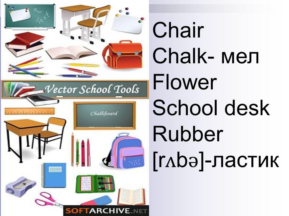 Chair Chalk- мел Flower School desk Rubber [r ʌ b ǝ ]-ластик
