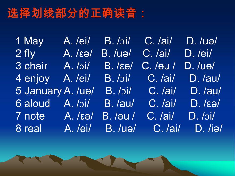 选择划线部分的正确读音: 1 May A. /ei/ B. / ɔ i/ C. /ai/ D.