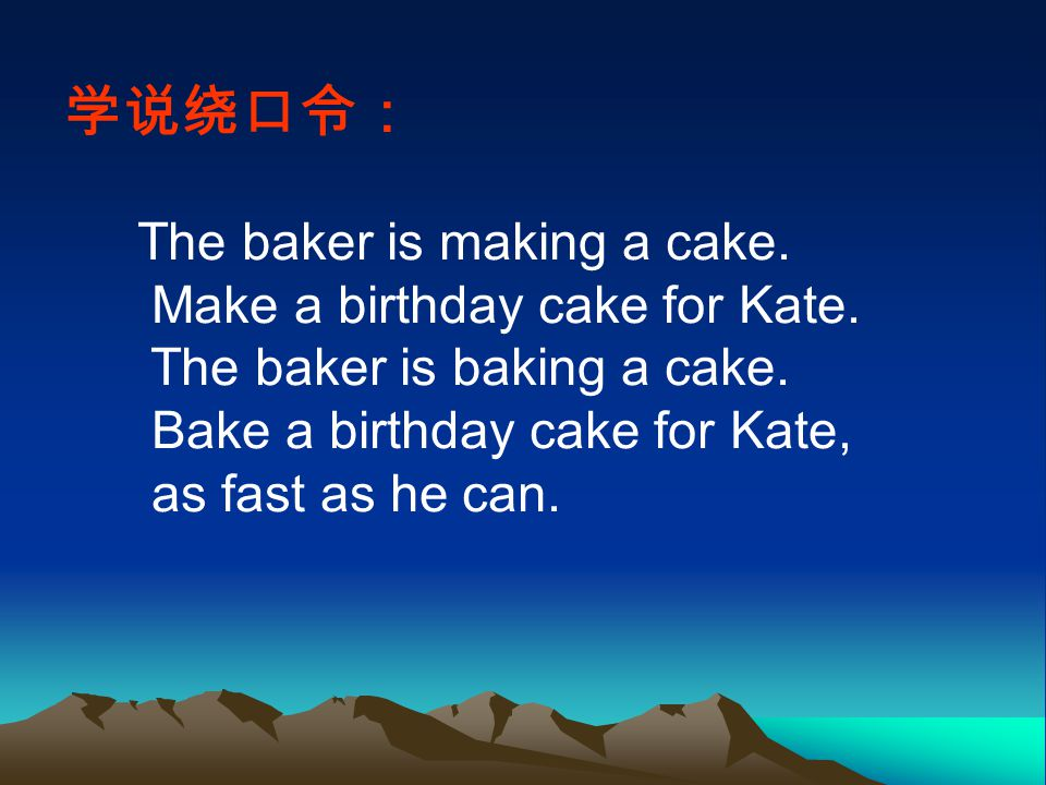 学说绕口令: The baker is making a cake. Make a birthday cake for Kate.