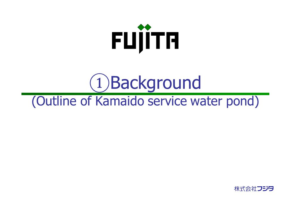 ① Background (Outline of Kamaido service water pond)