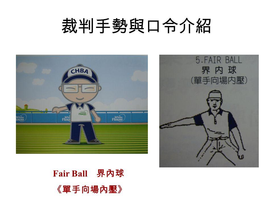 裁判手勢與口令介紹 Fair Ball 界內球 《單手向場內壓》