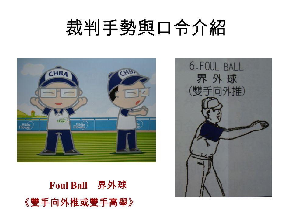 裁判手勢與口令介紹 Foul Ball 界外球 《雙手向外推或雙手高舉》