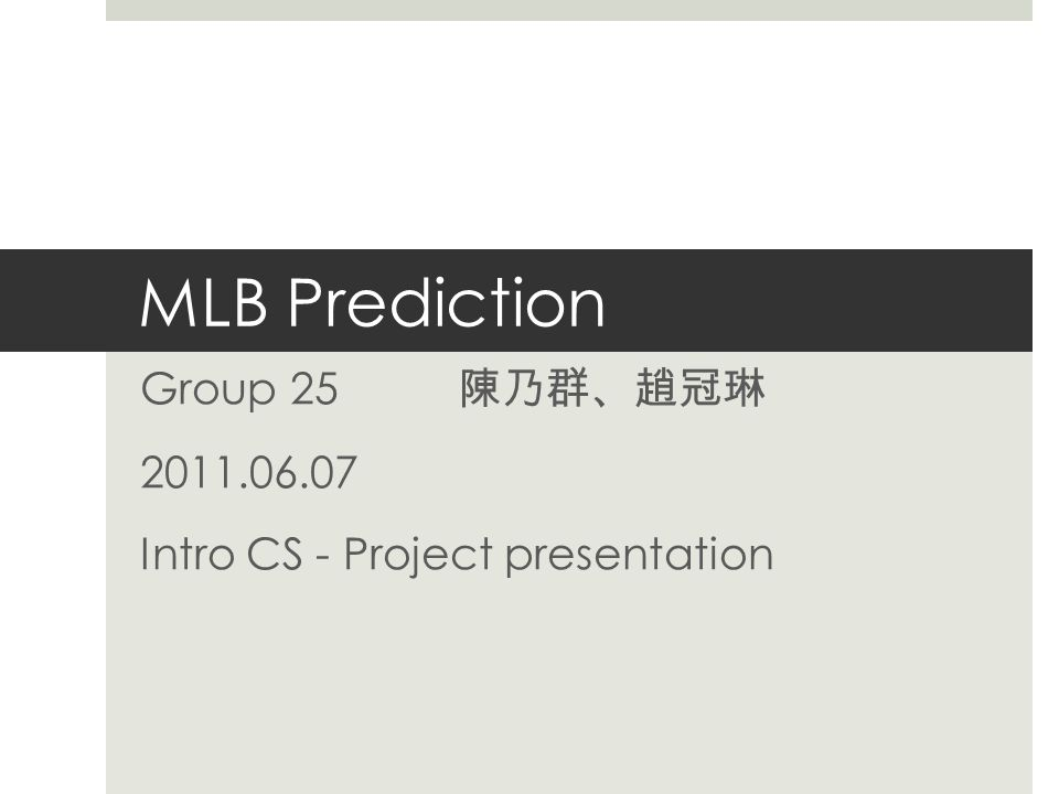 MLB Prediction Group 25 陳乃群 、 趙冠琳 2011.06.07 Intro CS - Project presentation