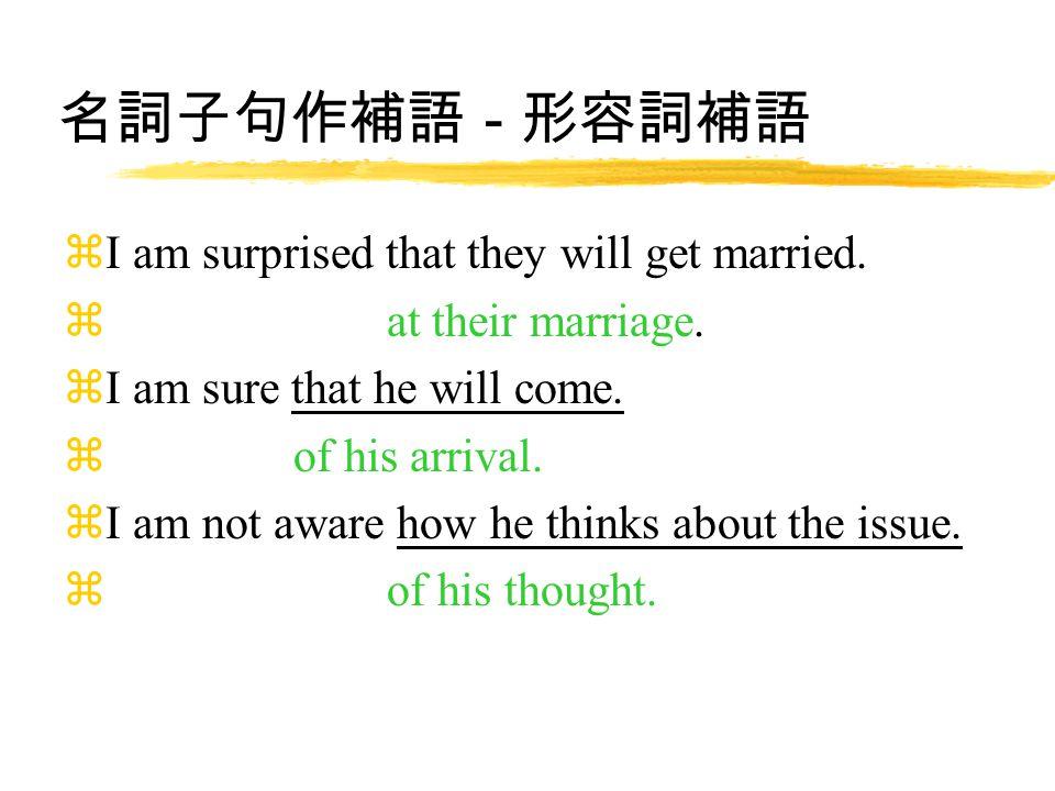 名詞子句作補語 - 形容詞補語 zWe were convinced that he was suitable for z (=believe ) the job.
