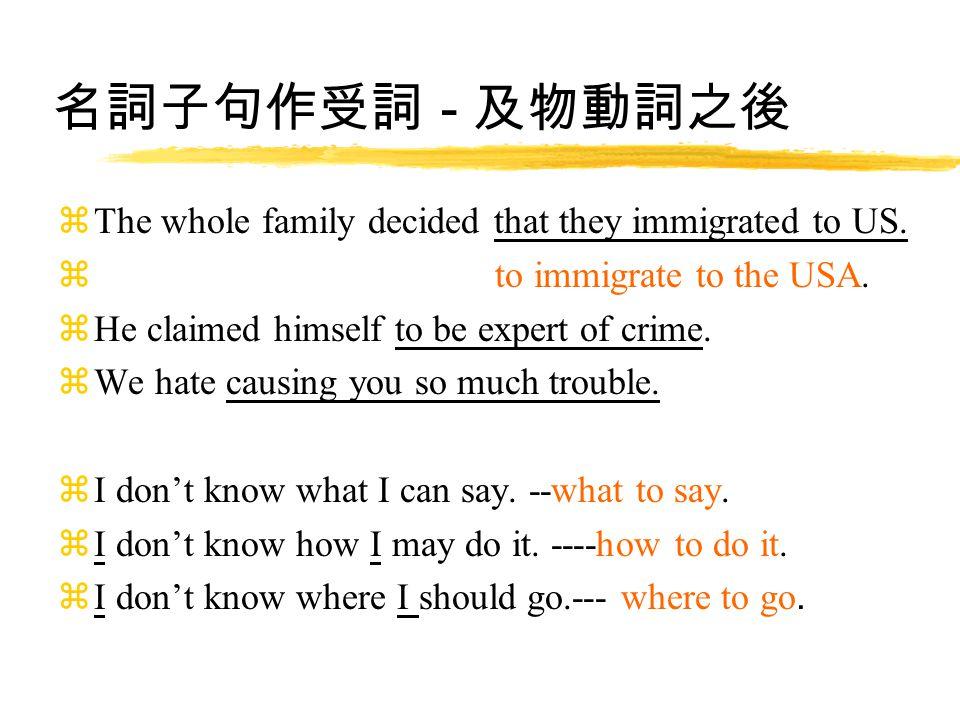 句型結構 z 限定 N.C. yThat- 子句 : That he was awarded the Nobel Prize is certainly true.