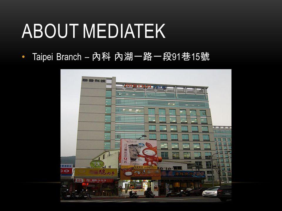 ABOUT MEDIATEK Taipei Branch – 內科 內湖一路一段 91 巷 15 號