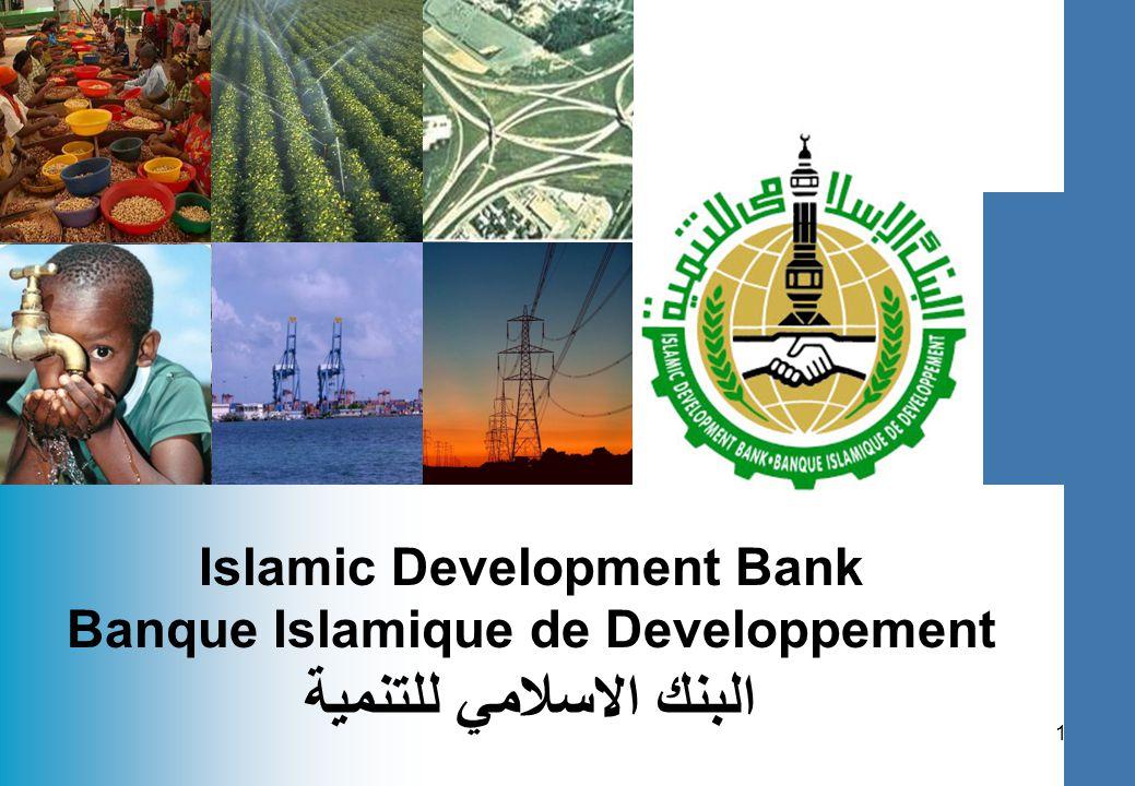 Islamic Development Bank Banque Islamique de Developpement البنك الاسلامي للتنمية 1
