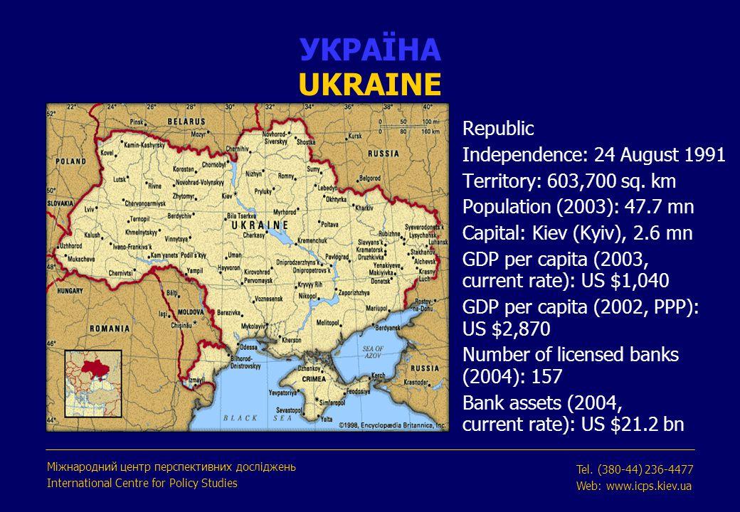 УКРАЇНА UKRAINE Republic Independence: 24 August 1991 Territory: 603,700 sq.