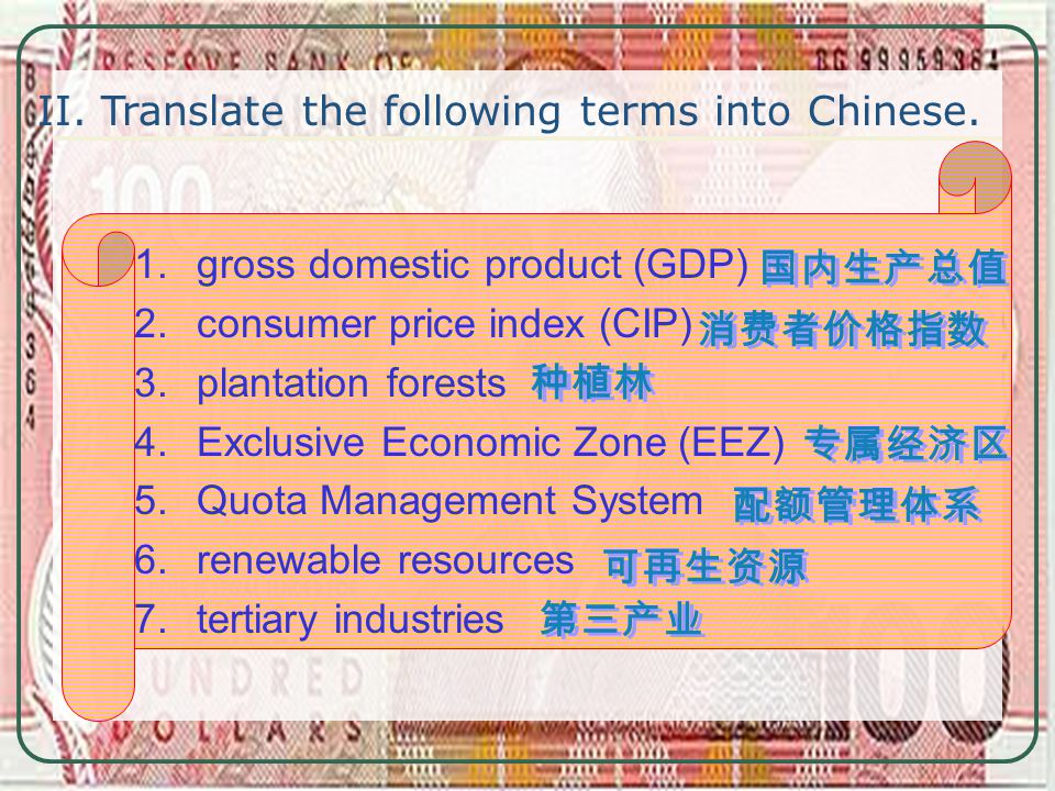 II. Translate the following terms into Chinese. 1.