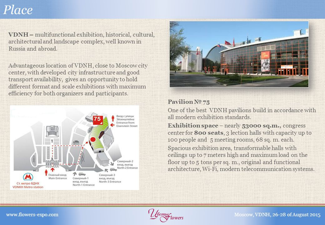 Place VDNH – multifunctional exhibition, historical, cultural, architectural and landscape complex, well known in Russia and abroad.