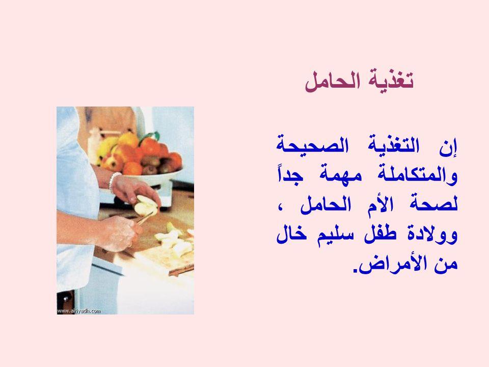 إن التغذية الصحيحة والمتكاملة مهمة جداً لصحة الأم الحامل ، وولادة طفل سليم خال من الأمراض. تغذية الحامل