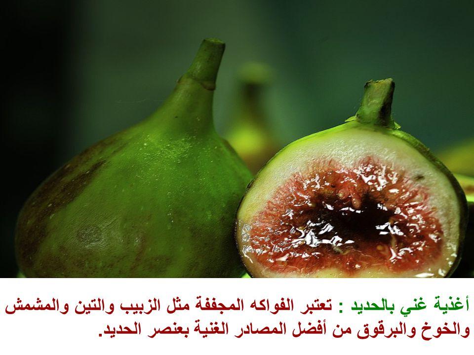 أغذية غني بالحديد : تعتبر الفواكه المجففة مثل الزبيب والتين والمشمش والخوخ والبرقوق من أفضل المصادر الغنية بعنصر الحديد.