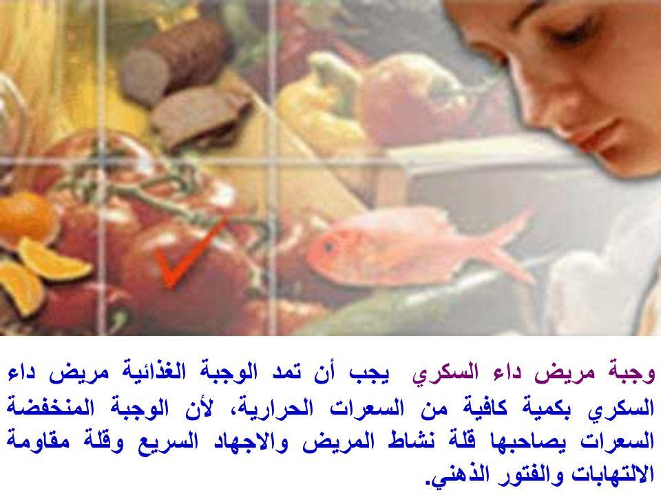 وجبة مريض داء السكري يجب أن تمد الوجبة الغذائية مريض داء السكري بكمية كافية من السعرات الحرارية، لأن الوجبة المنخفضة السعرات يصاحبها قلة نشاط المريض و