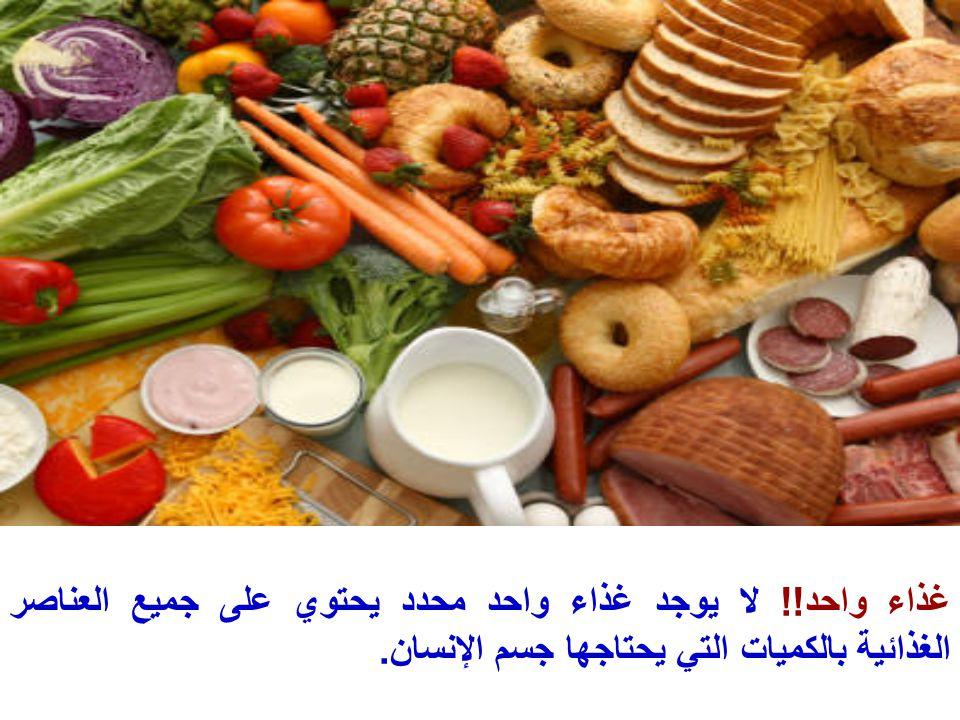 غذاء واحد!! لا يوجد غذاء واحد محدد يحتوي على جميع العناصر الغذائية بالكميات التي يحتاجها جسم الإنسان.