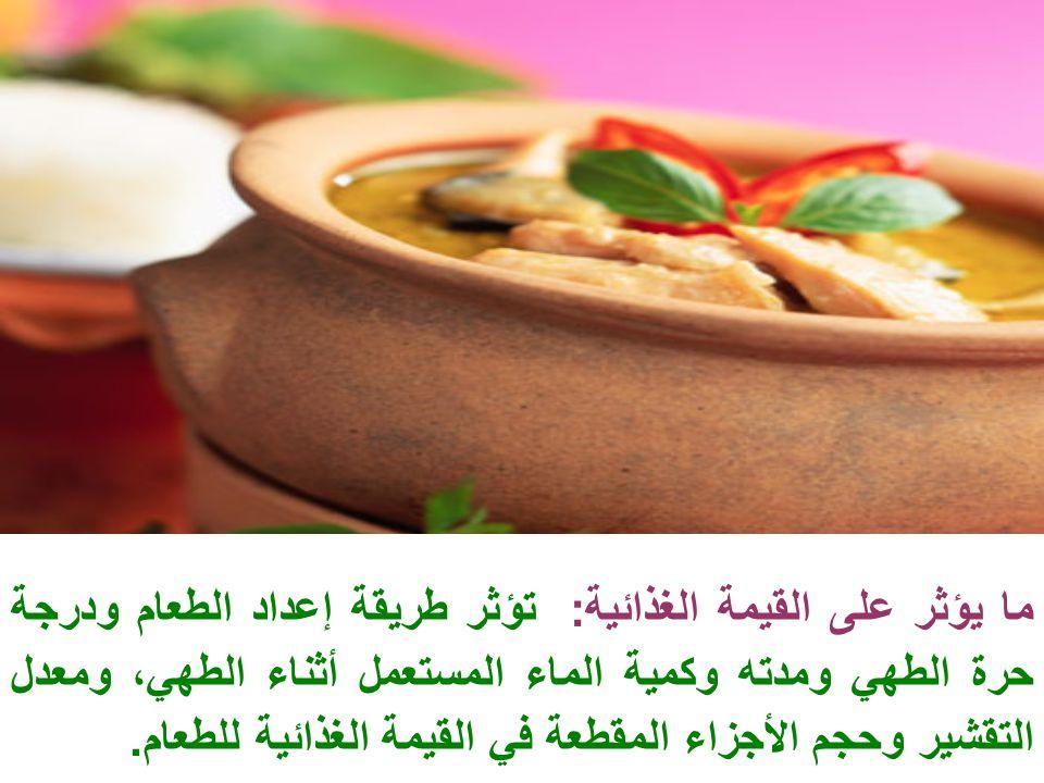 ما يؤثر على القيمة الغذائية: تؤثر طريقة إعداد الطعام ودرجة حرة الطهي ومدته وكمية الماء المستعمل أثناء الطهي، ومعدل التقشير وحجم الأجزاء المقطعة في الق