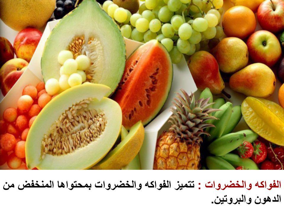 الفواكه والخضروات : تتميز الفواكه والخضروات بمحتواها المنخفض من الدهون والبروتين.
