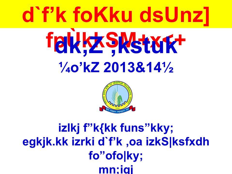 d`f'k foKku dsUnz] fpÙkkSM+x<+ dk;Z ;kstuk ¼o'kZ 2013&14½ izlkj f k{kk funs kky; egkjk.kk izrki d`f'k,oa izkS|ksfxdh fo ofo|ky; mn;iqj