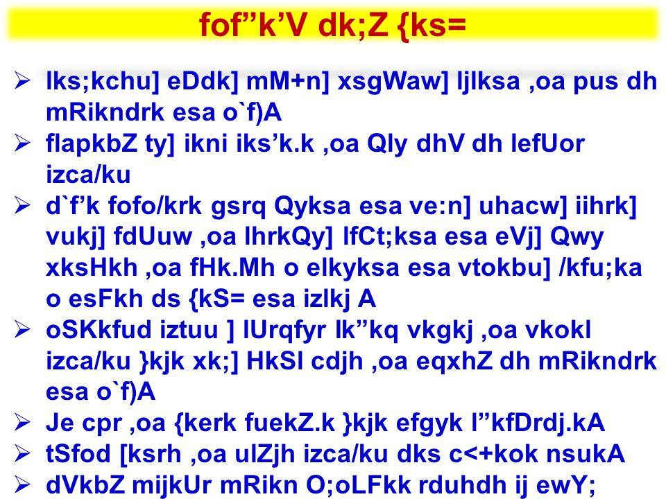 laLFkkxr izf k{k.k fo'k; la[;k izf k{k.kkFkhZ QlyksaRiknu 4 100 m|ku foKku 4 100 i kqikyu 5 125 x`g foKku 5 125 e`nk foKku 4 100 ;ksx 22 550