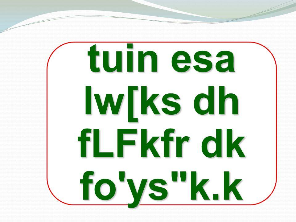 tuin esa lw[ks dh fLFkfr dk fo ys k.k