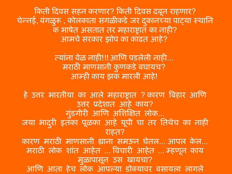 Maharashtra Government शिवाजी महाराज, टिळक, फुले, आंबेडकर, राजगुरू ह्यांचा त्याग काय दिल्लीसठी होता .