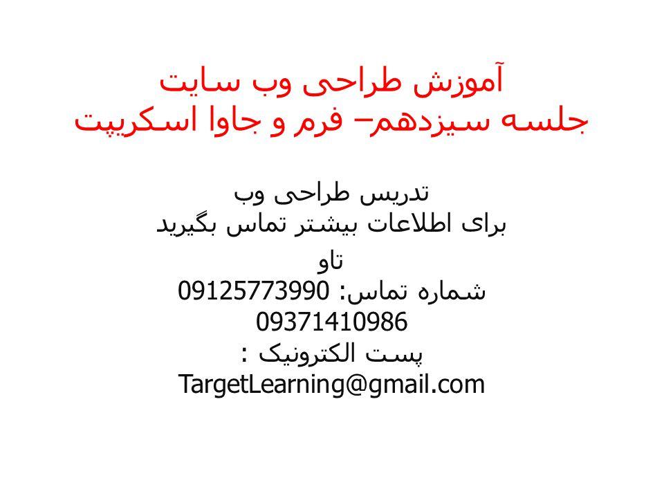 آموزش طراحی وب سایت جلسه سیزدهم– فرم و جاوا اسکریپت تدریس طراحی وب برای اطلاعات بیشتر تماس بگیرید تاو شماره تماس: 09125773990 09371410986 پست الکترونیک : TargetLearning@gmail.com