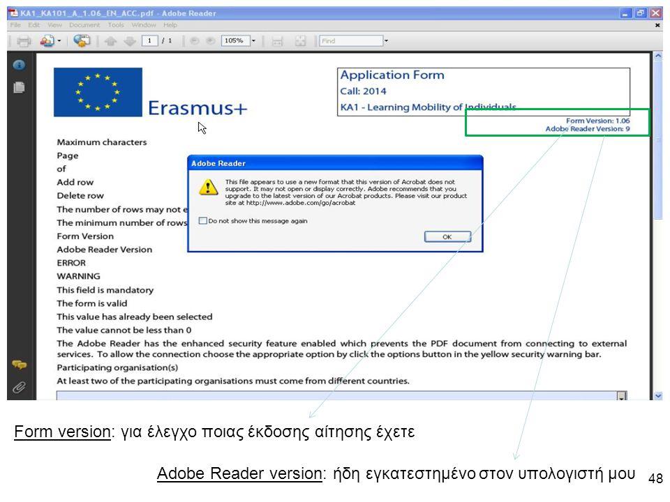 48 Form version: για έλεγχο ποιας έκδοσης αίτησης έχετε Adobe Reader version: ήδη εγκατεστημένο στον υπολογιστή μου