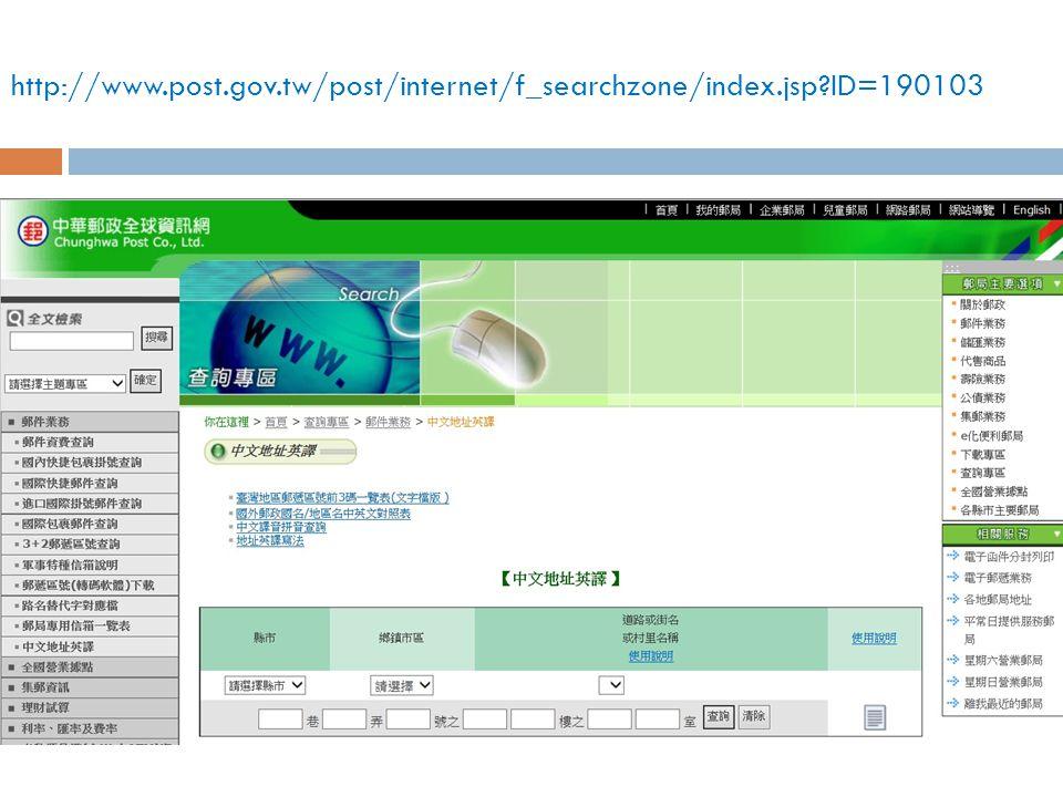 http://www.post.gov.tw/post/internet/f_searchzone/index.jsp ID=190103