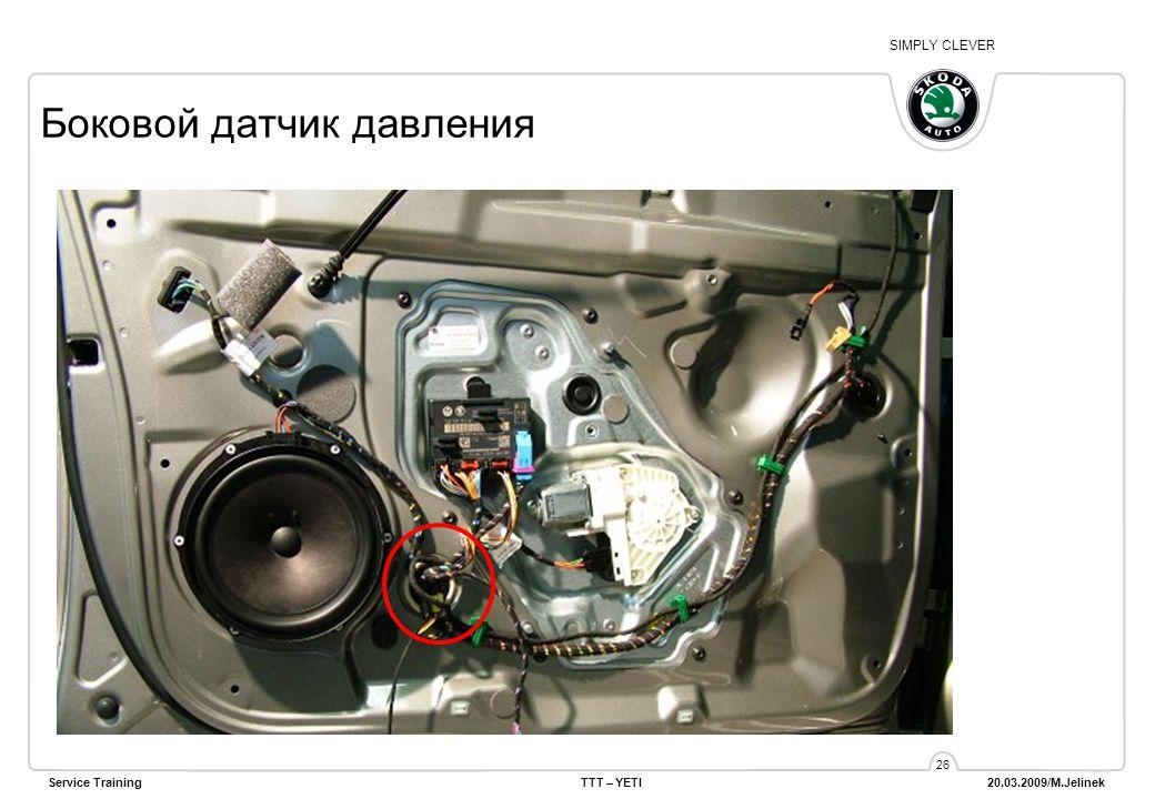 SIMPLY CLEVER Service TrainingTTT – YETI 20.03.2009/M.Jelinek 26 Боковой датчик давления