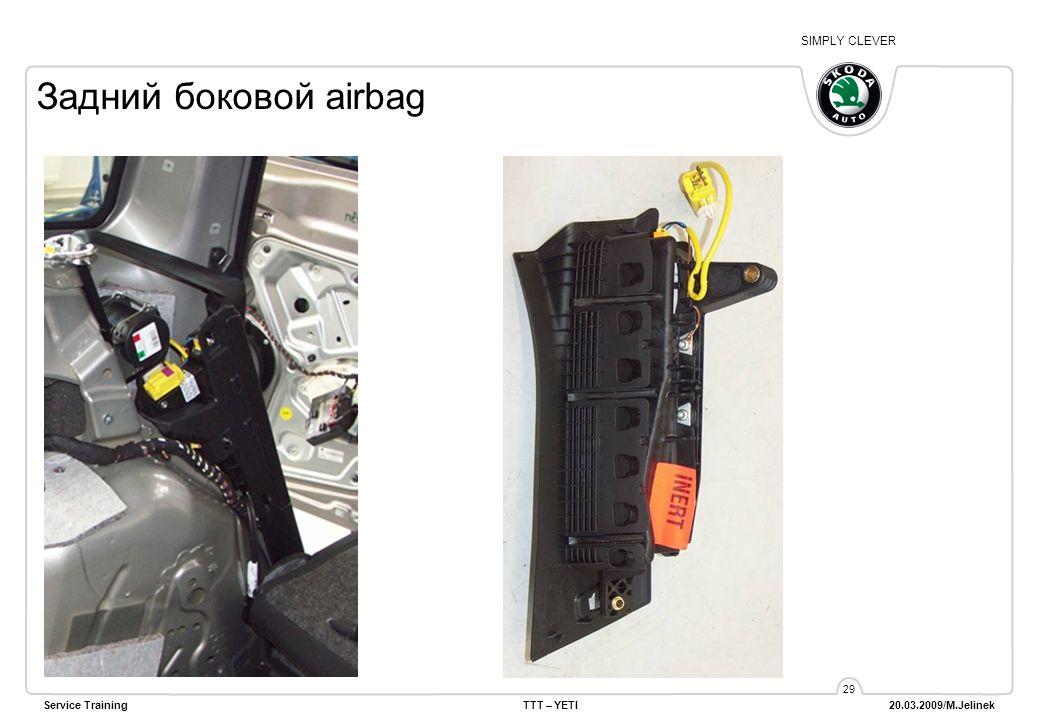 SIMPLY CLEVER Service TrainingTTT – YETI 20.03.2009/M.Jelinek 29 Задний боковой airbag