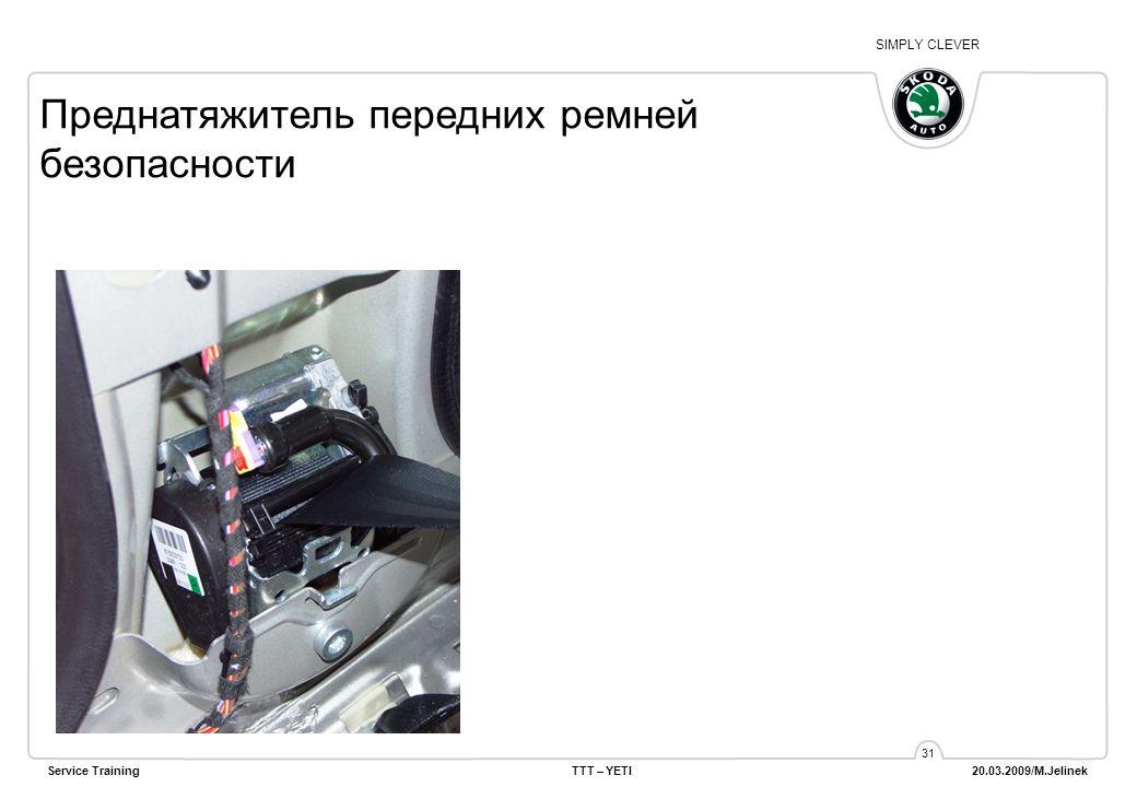 SIMPLY CLEVER Service TrainingTTT – YETI 20.03.2009/M.Jelinek 31 Преднатяжитель передних ремней безопасности