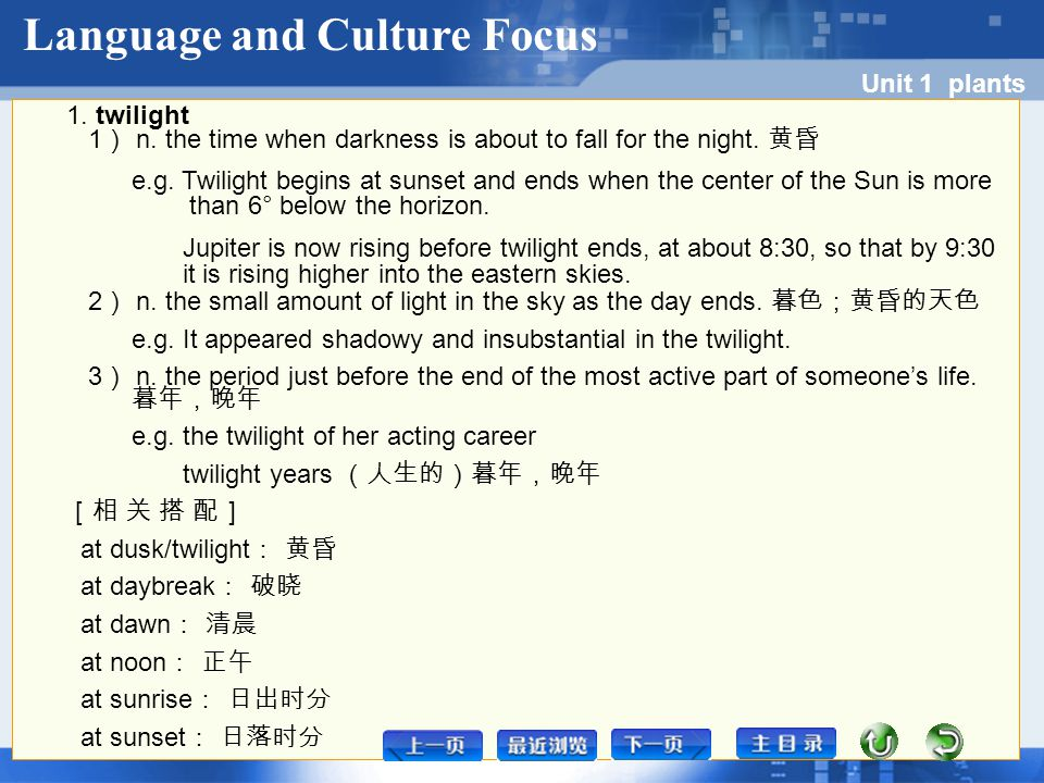 1. twilight 1 ) n. the time when darkness is about to fall for the night. 黄昏 e.g. Twilight begins at sunset and ends when the center of the Sun is mor