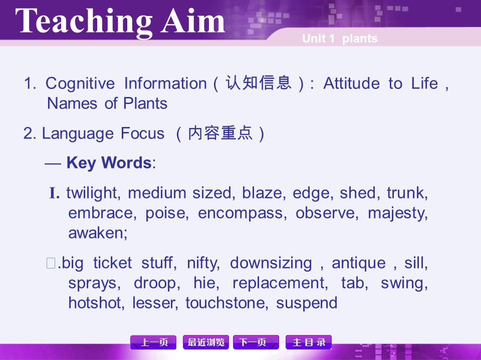 Teaching Aim Unit 1 plants 1. Cognitive Information (认知信息) : Attitude to Life , Names of Plants 2. Language Focus (内容重点) — Key Words: I. twilight, med