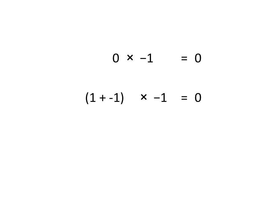 (1 + -1) ×−1 = 0