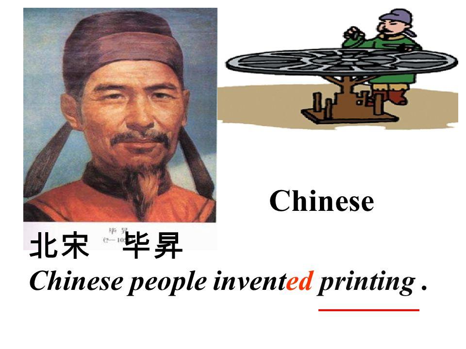 Bi Sheng invented printing. 北宋 毕昇