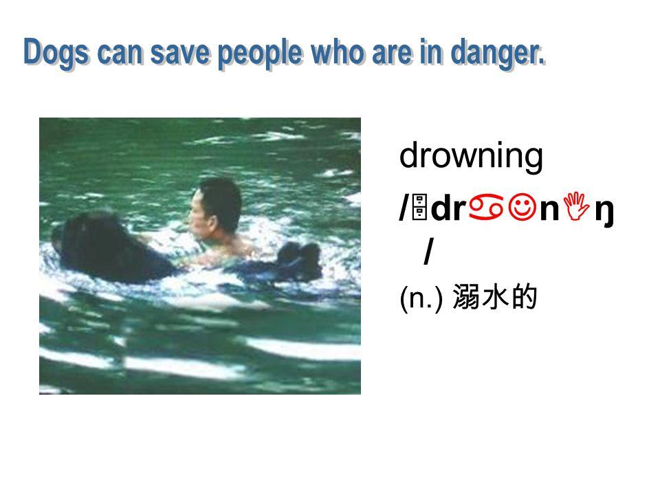 drowning /5draJnIŋ / (n.) 溺水的