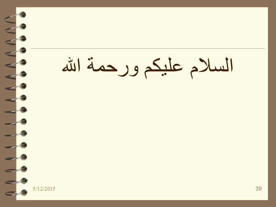 5/12/201539 السلام عليكم ورحمة الله