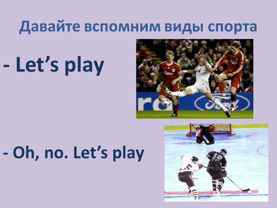 Давайте вспомним виды спорта - Let's play - Oh, no. Let's play