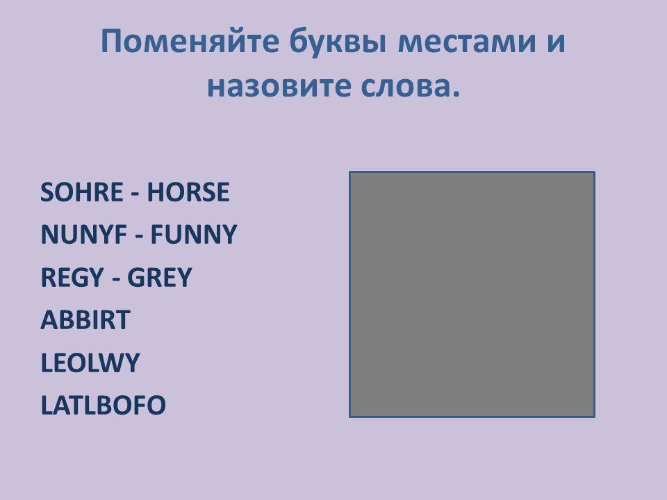 Поменяйте буквы местами и назовите слова.