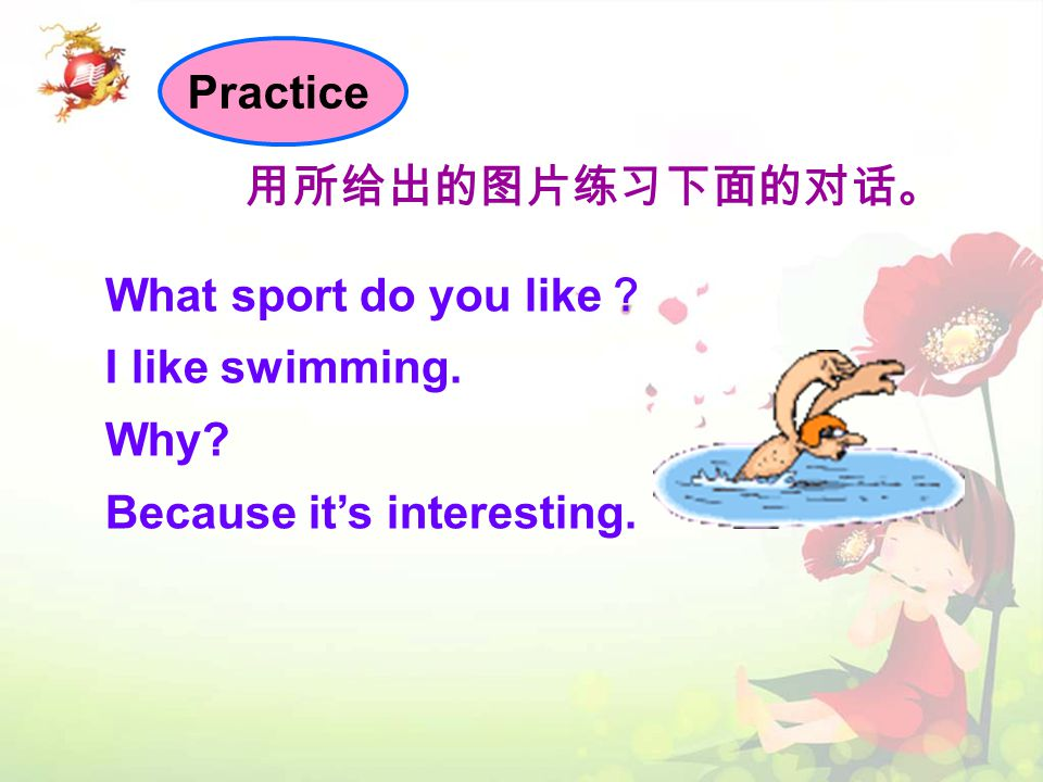 What sport do you like ? I like … Why ? Because it's…. Practice 用所给出的图片练习下面的对话。