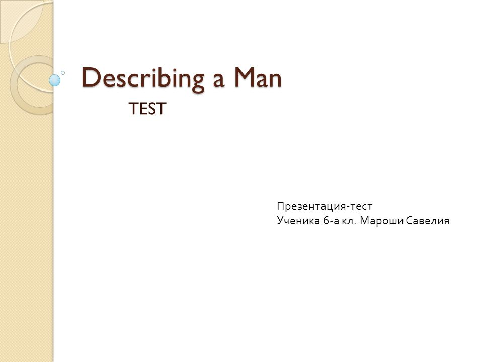 Describing a Man TEST Презентация - тест Ученика 6- а кл. Мароши Савелия