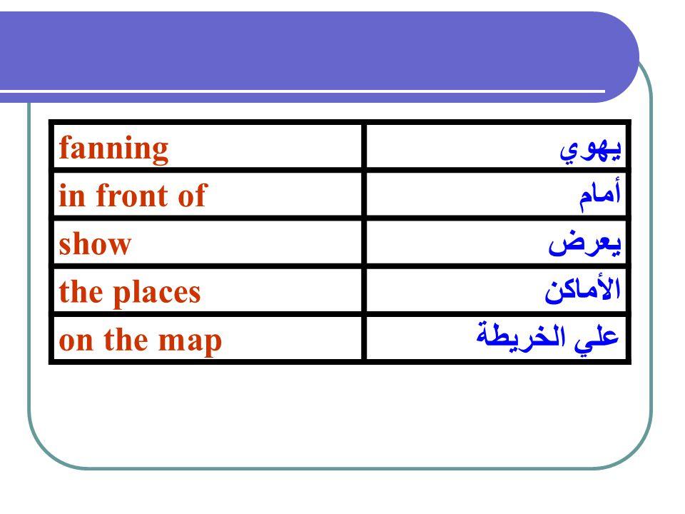 يهويfanning أمامin front of يعرضshow الأماكنthe places علي الخريطةon the map