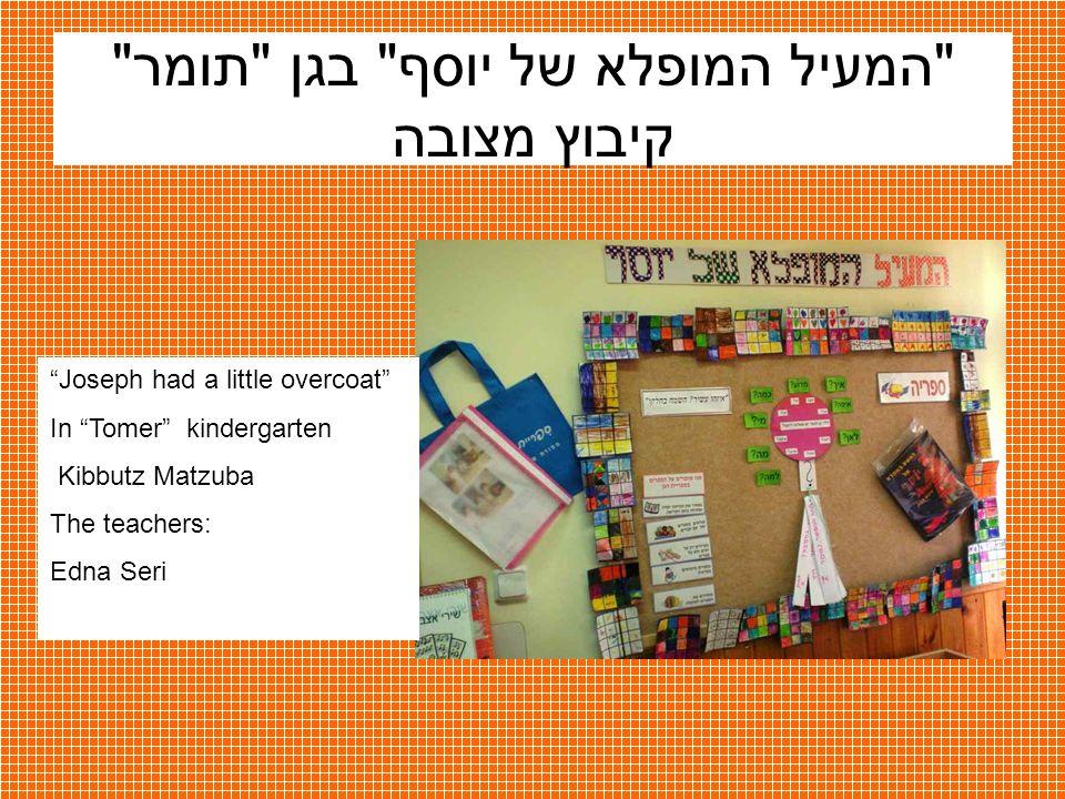 המעיל המופלא של יוסף בגן תומר קיבוץ מצובה Joseph had a little overcoat In Tomer kindergarten Kibbutz Matzuba The teachers: Edna Seri