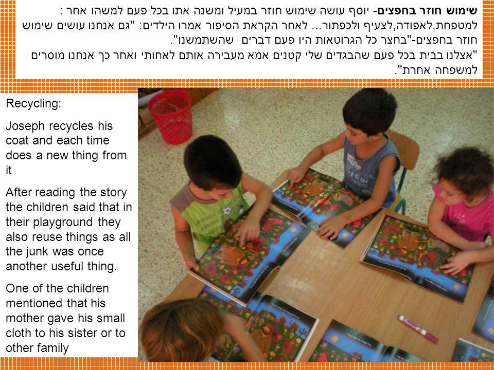 שימוש חוזר בחפצים - יוסף עושה שימוש חוזר במעיל ומשנה אתו בכל פעם למשהו אחר : למטפחת, לאפודה, לצעיף ולכפתור... לאחר הקראת הסיפור אמרו הילדים :