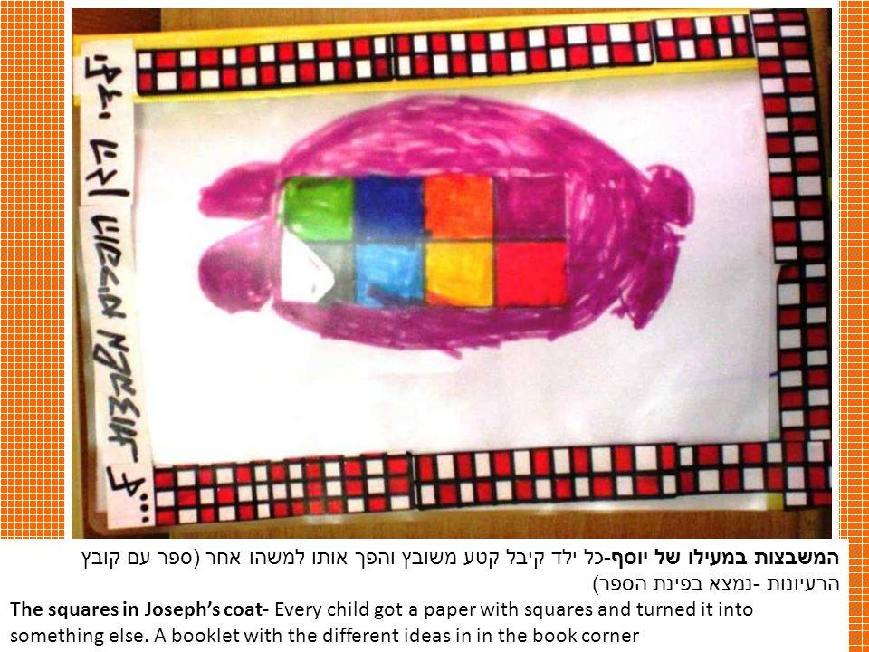 המשבצות במעילו של יוסף - כל ילד קיבל קטע משובץ והפך אותו למשהו אחר ( ספר עם קובץ הרעיונות - נמצא בפינת הספר ) The squares in Joseph's coat- Every chil