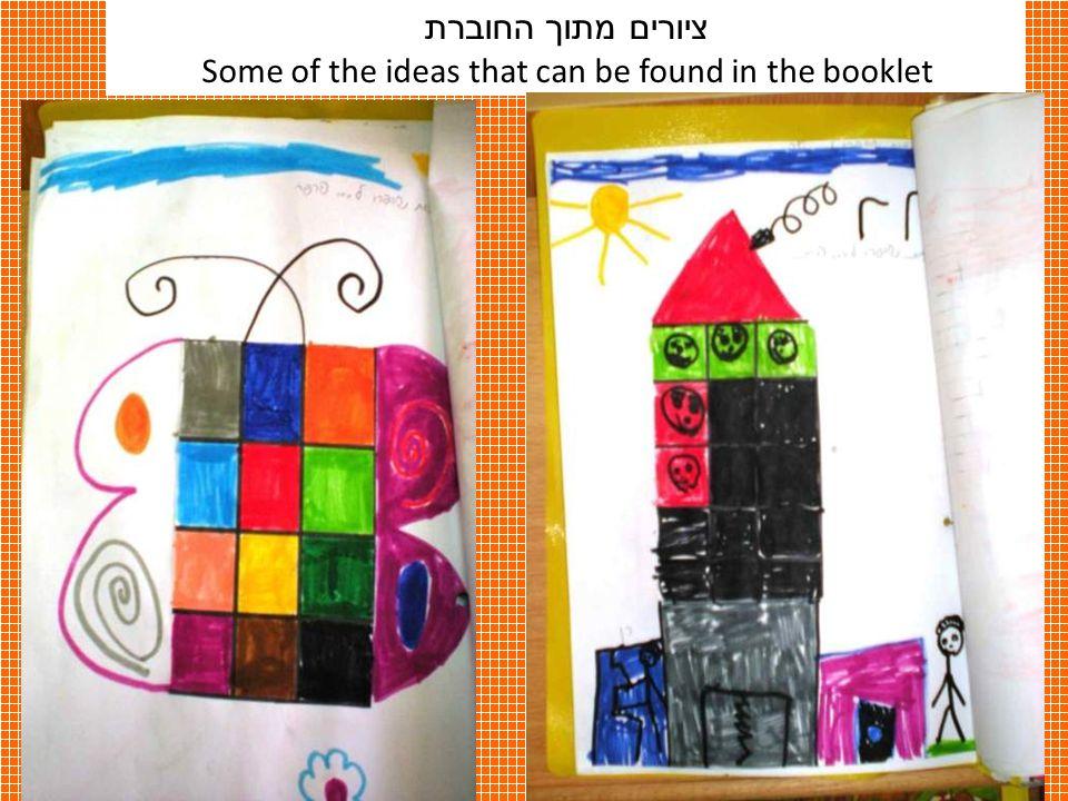 ציורים מתוך החוברת Some of the ideas that can be found in the booklet