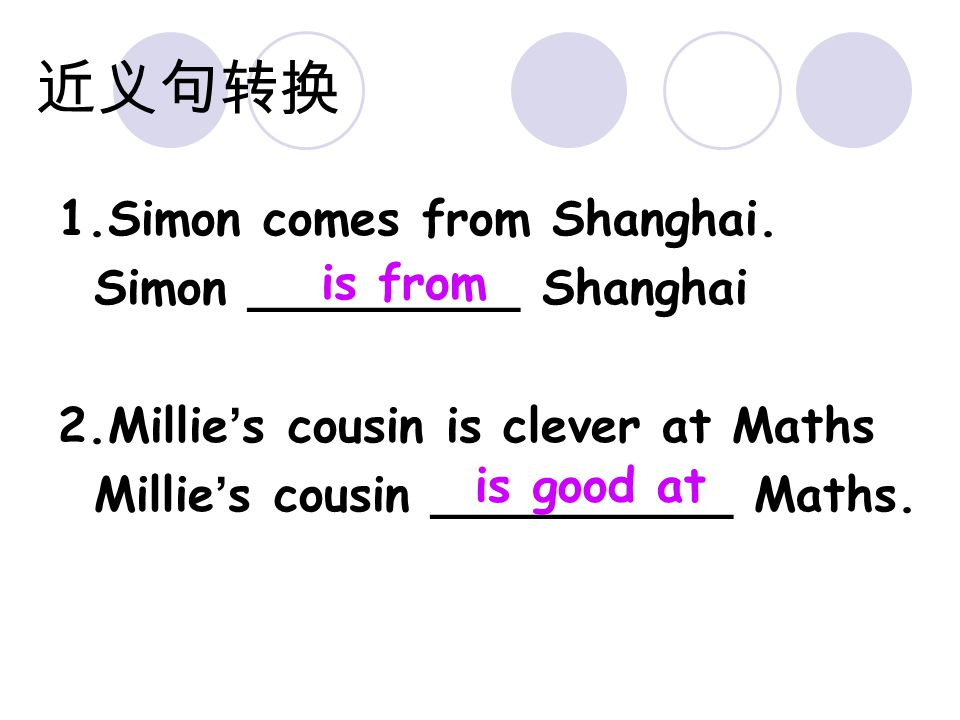 近义句转换 1.Simon comes from Shanghai.